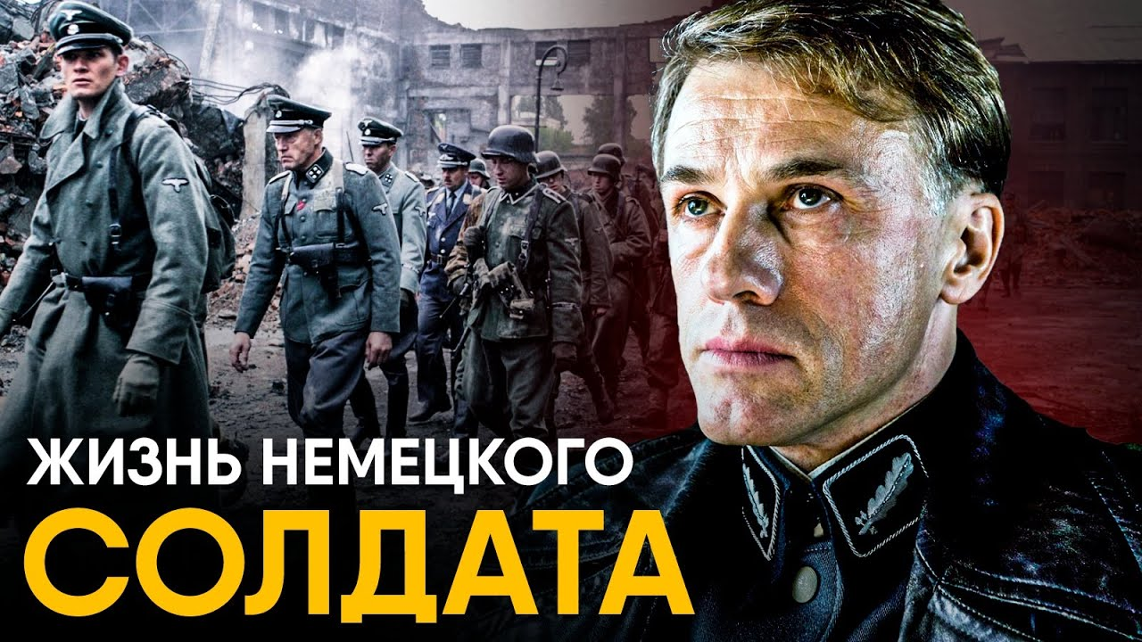 Что, если бы вы стали Немецким солдатом Второй Мировой?