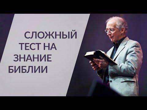Сложный тест на знание Библии