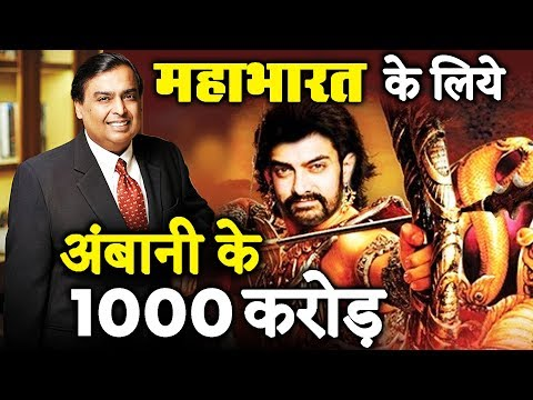 Ambani To Produce Aamir Khan's Mahabharat  1000 Crore Investment