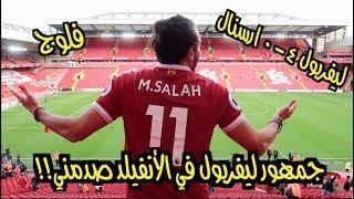صباحوفلوج: ليفربول ٤ - ٠ ارسنال من داخل ملعب الأنفيلد !! | #صباحوكورة