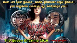 The Queen Of Crime 2016 movie review in tamil  Korean movie&story explained in tamil  Dubz Tamizh