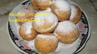 Как приготовить пышки пончики