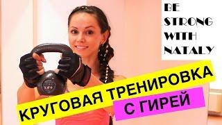 КРУГОВАЯ ТРЕНИРОВКА С ГИРЕЙ(Please watch: