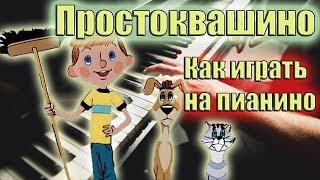 Мелодия из Простоквашино - урок на пианино