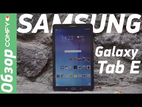 Samsung Galaxy Tab E 9.6 3G - большой планшет для повседневных дел - Обзор от Comfy.ua