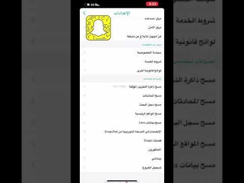 شرح اظهار خط الرقعه في سناب شات و تثبيت السنابه Youtube