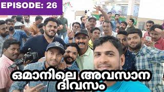 Kerala to Europe| EP:26| Last Day in Oman 😢/ ഒമാനിലെ അവസാന ദിവസം.......