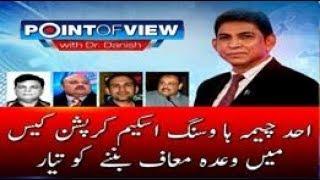 Ahad Cheema Nawaz Sharif k lye Khatra ? | Point of View | 8 June 2018 | 24 News HD