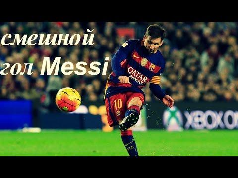 Смешной гол Месси Барселона сельта 4 1 гол с пенальти