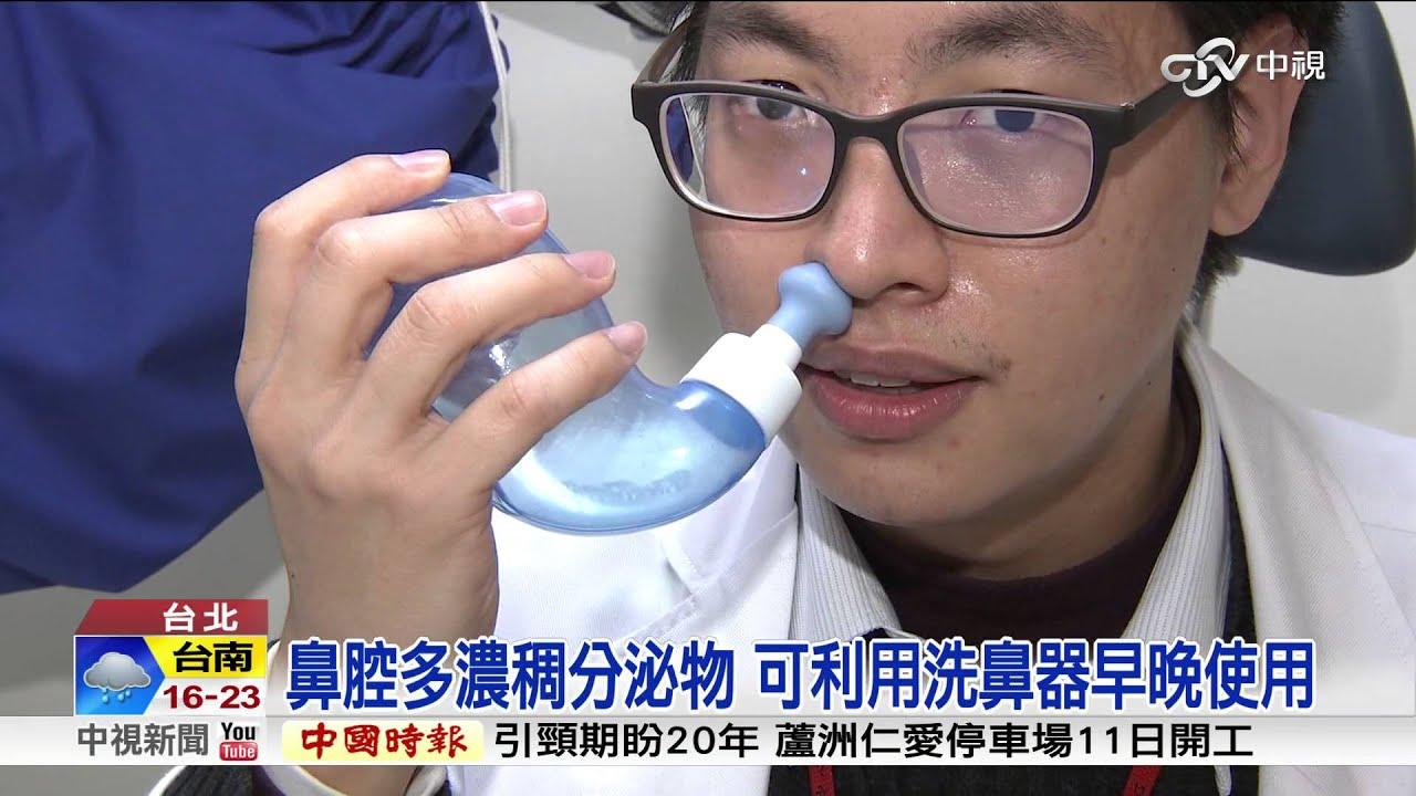 洗鼻器清鼻腔內PM2.5? 醫師:無用│中視新聞20160112 - YouTube