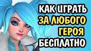 Paladins Как Играть за Любого Героя Без Покупки / Демо Режим