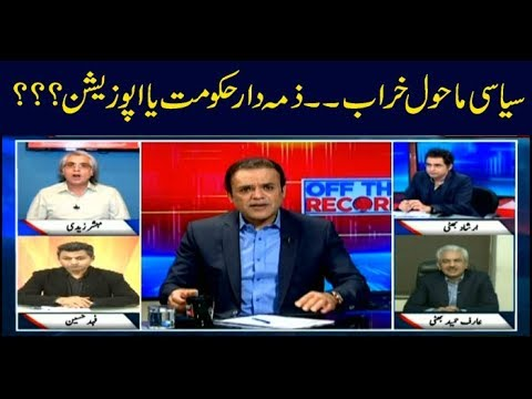 Off The Record | Kashif Abbasi | ARYNews | 13 February 2019