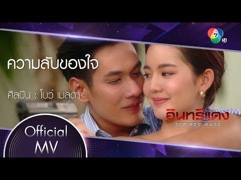 ความลับของใจ Ost.อินทรีแดง | โบว์ เมลดา [Official MV]