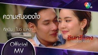 ความลับของใจ Ost.อินทรีแดง   โบว์ เมลดา [Official MV]