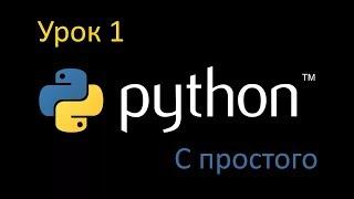 Программирование на Python для начинающих. Урок 1. Начинаем с простого