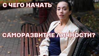 видео Программа саморазвития личности