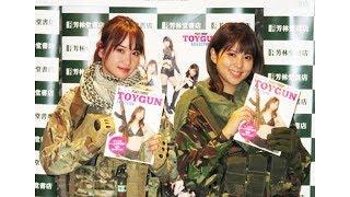 女優永尾まりや(23)とグラビアタレント西崎莉麻(24)が4日、都...