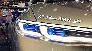بي ام دبليو 2018  تغطية سريعه لمنصة BMW 2018 وتدشين X7 الاختباريه وفانتوم 2018 الجديد