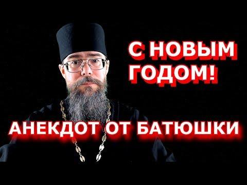 С Новым Годом! Священники Тоже Шутят. Анекдот о Наших Отношениях с Богом. мысли на каждый день