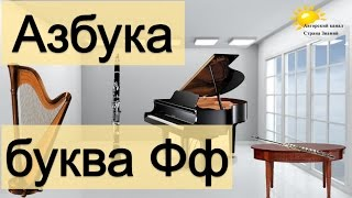 Азбука. Учим буквы. Буква Ф.