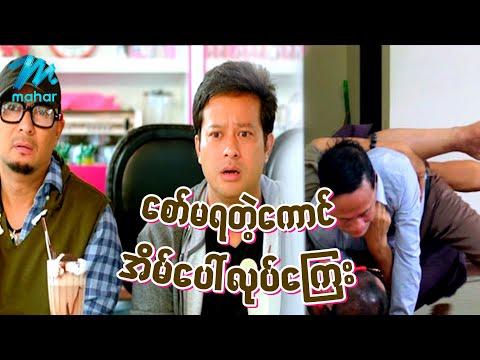 ရယ်မောစေသော်ဝ် - စော်မရတဲ့ကောင်အိမ်ပေါ်လုပ်ကြေး - Myanmar Funny Movies , Comedy