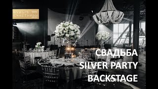 Свадьба SILVER PARTY. BACKSTAGE