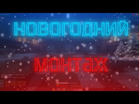 ❄️NEW YEAR PVP MONTAGE ON WELLMORE 1.12.2❄️ ПВП МОНТАЖ НА ВЕЛЛМОРЕ