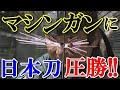 【海外の反応】「日本刀スゲー!」 日本刀 VS マシンガンの映像に外国人衝撃【世界のJAPAN】