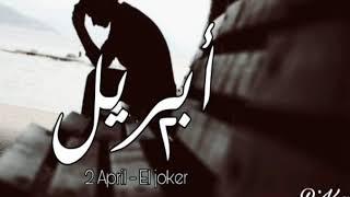 الجوكر - ٢ ابريل - بالكلمات | El joker - 2 April