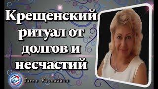 19 января - Крещение / Крещенский ритуал от долгов и несчастий  / Елена Касаткина #всегранивселенной