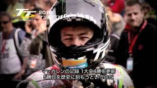 マン島TTレース2010