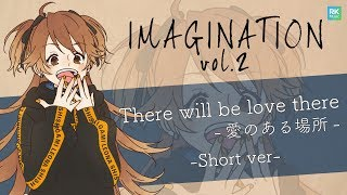 【IMAGINATION vol.2】There will be love there - 愛のある場所 - (Short ver)【獅子神レオナ/Re:AcT】