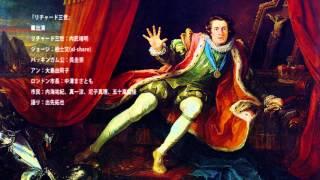 シェイクスピア「リチャード三世」 □作品紹介 劇聖の代表史劇。 15世紀...