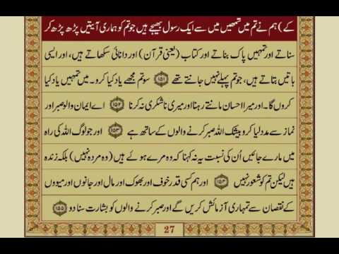 Quran Para 2 with Urdu Translation | Recitation : Mishary Rashid Alafasy