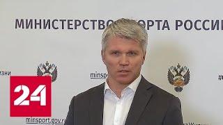 Смотреть видео Павел Колобков: никаких изменений в базе данных московской лаборатории не было - Россия 24 онлайн