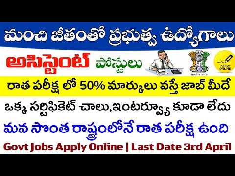 Latest Assistant Jobs Recruitment 2020 || Government Jobs || IMU Jobs 2020 || Job Search