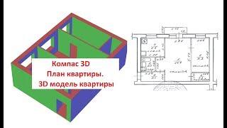 Компас 3D v17. Как начертить планировку квартиры.