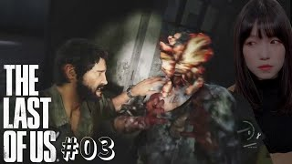 【TLOU】The Last Of Us 初見プレイ#03