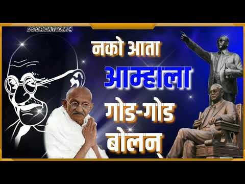 Mich Annar Samaj Maza Dj Song. Gandhi Jayanti Special Whatsapp Status 2 October