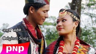 Aalungwa Saili | New Release Limbu Song | 2014