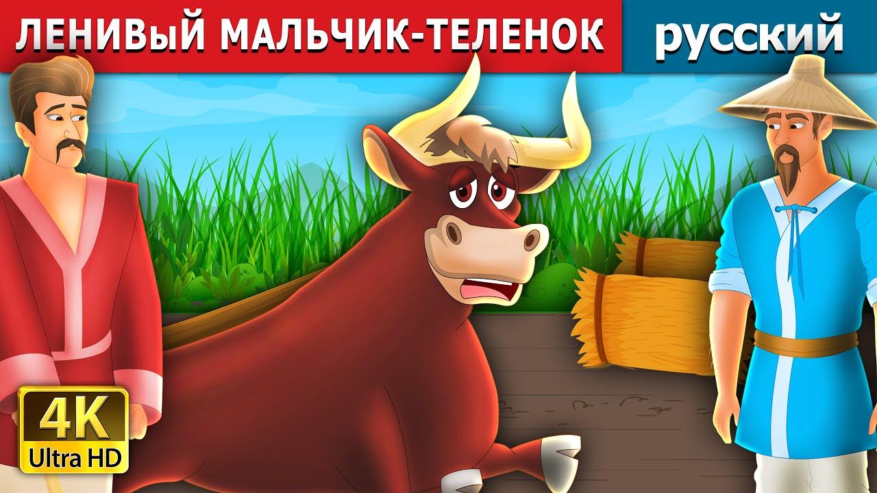 ЛЕНИВыЙ МАЛЬЧИК-ТЕЛЕНОК   The Lazy Bull Boy Story   русский сказки