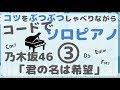 乃木坂46「君の名は希望」/コードを使ったピアノソロのコツをぶつぶつ喋りながら演奏