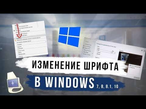 Как изменить шрифт в Windows 7/8/8.1/10 ? ЛЕГКО! | [2018]