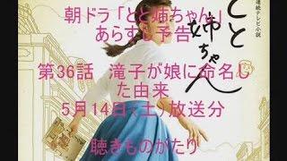 朝ドラ「とと姉ちゃん」あらすじ予告 第36話 滝子が娘に命名した由来 5...