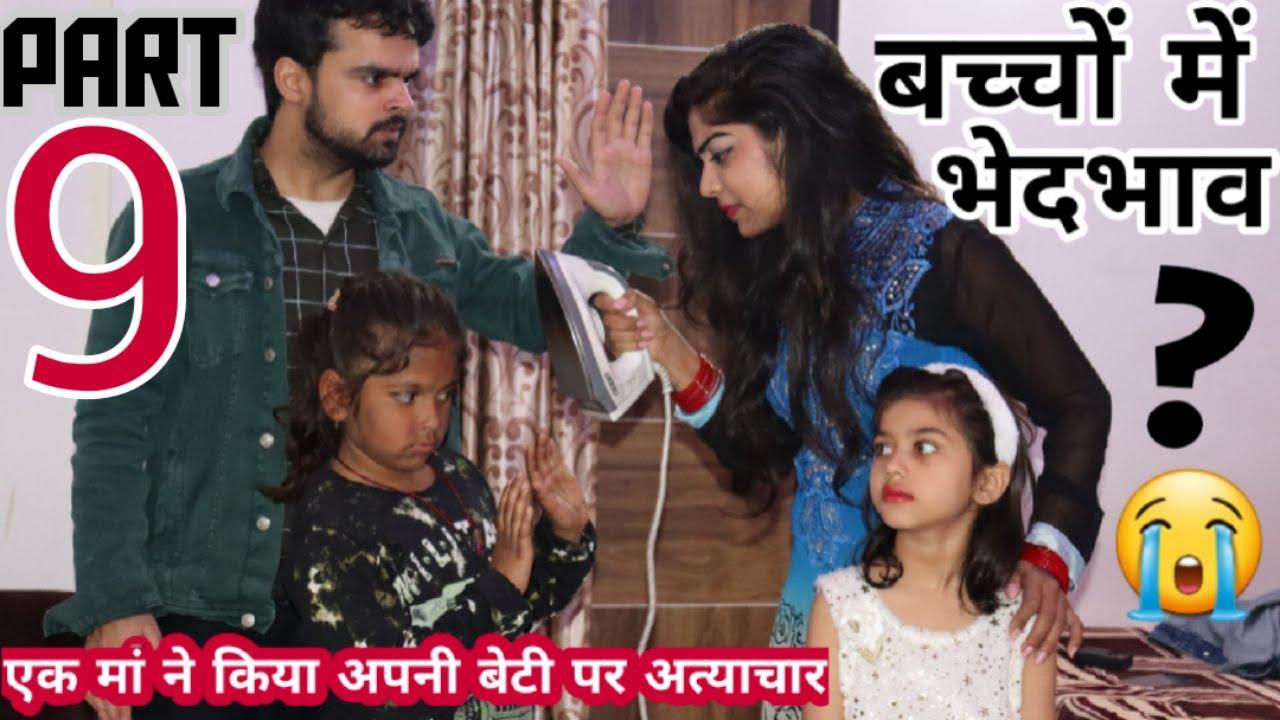 अपने ही बच्चो में इतना भेदभाव क्यो? -9 | BHEDBHAV - Moral Stories | Masoom Ka Dar | Chulbul videos