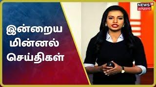 இன்றைய மின்னல் செய்திகள்   Today's Top Flash News   News18 Tamilnadu   22.10.2019