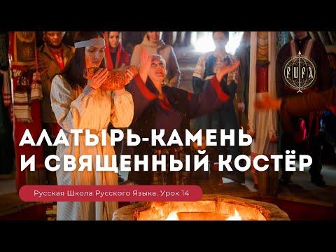 Youtube видео в сундаков русская школа русского языка урок 14