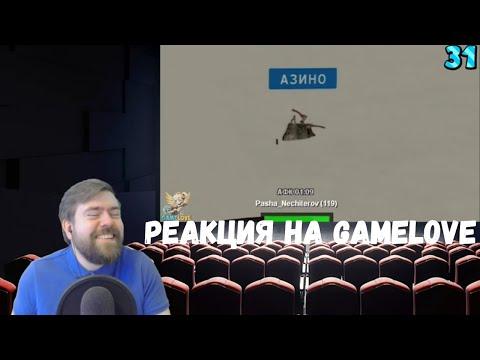 Реакция на Gamelove №8: ИГРОВЫЕ ПРИКОЛЫ №55 [18+] BEST GAME COUB | Приколы из игр