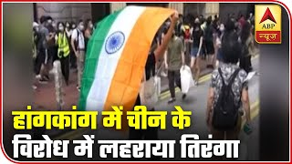 Indian Flag Used in Protest in Hong Kong | ABP News