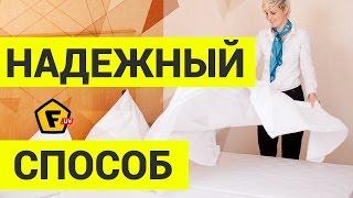 видео Выбираем полуторную кровать для гостиницы